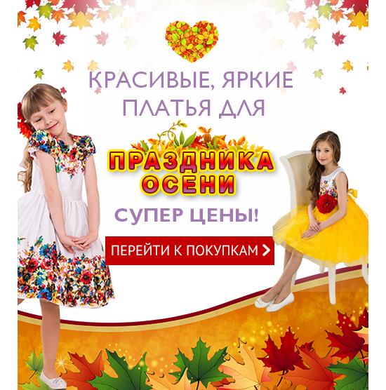Красивые платья на праздник осени 2019